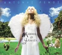 Album_Antonis Remos - Psemata