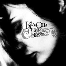 Album_ Kaliopi - Ne Mi Go Zemaj Vremeto