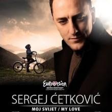 Sergej Cetkovic - Moj svijet